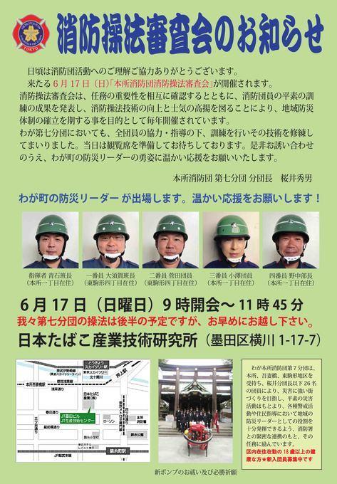 本所消防団操法大会第七分団.jpg