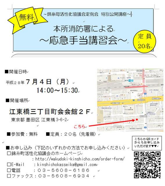 錦活会講座0704.jpg