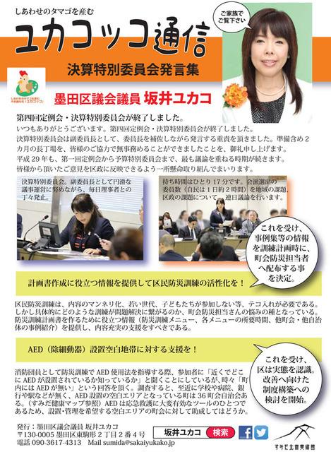 omote_blog.jpg