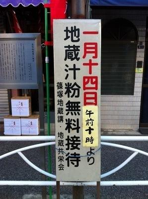 sshiruko 001.jpg
